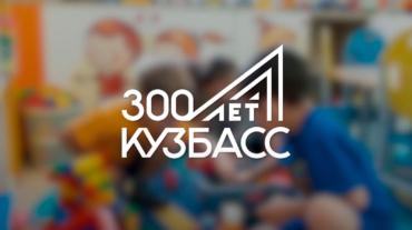 300 лет видео